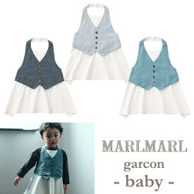 【ガーゼマスクプレゼント対象商品】【正規販売店】MARLMARL マールマール お食事エプロン garcon for baby 0-3歳