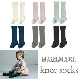 【マラソン中はポイント2倍!】【正規販売店】MARLMARL マールマール knee socks ニーソックス 全6色 靴下 推奨年齢:3ヶ月〜2歳【メール便可能】