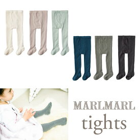 【マラソン中はポイント2倍!】【正規販売店】MARLMARL マールマール tights タイツ 全6色 推奨年齢:3ヶ月〜2歳【メール便可能】