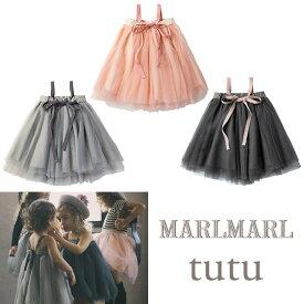 【正規販売店】MARLMARL マールマール チュチュスカート tutu ピンク・グレー・ブラック 1-6歳