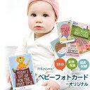 【メール便可能】Milestone マイルストーン ベビーフォトカード(オリジナル)Baby's first year Original 生まれてから1歳までの...