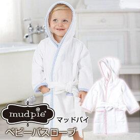 Mud Pie マッドパイ ベビーフードバスローブ ピンク サイズ:12ヶ月〜3歳くらいまで ≪日本正規取扱店≫