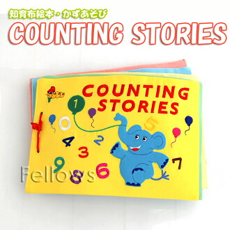 Cloth toys and cloth picture book than play 2-Counting Stories カウンティングストーリーズ boys girls 1 year old: her 1-year-old man