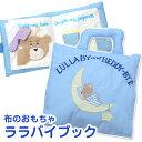 布のおもちゃ ララバイブック(ブルー) 1歳〜 プレゼント 子供