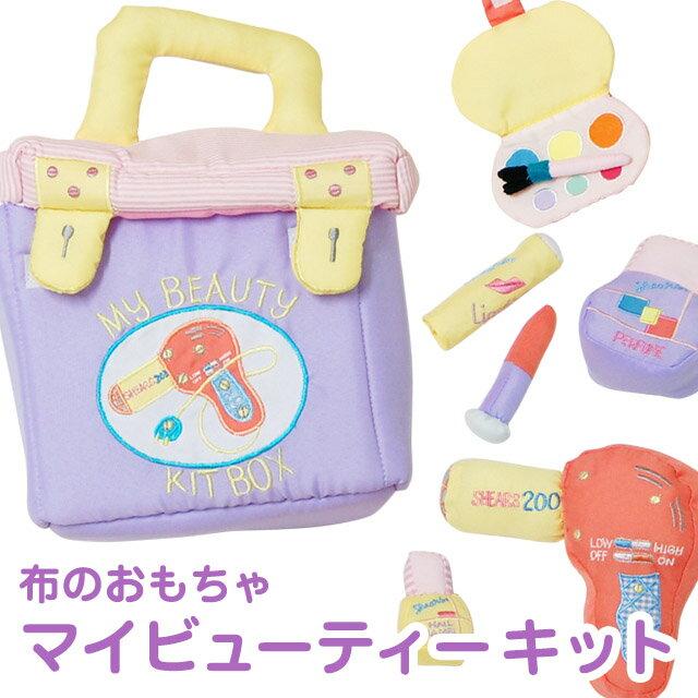 布のおもちゃ マイ・ビューティーキット 1歳〜