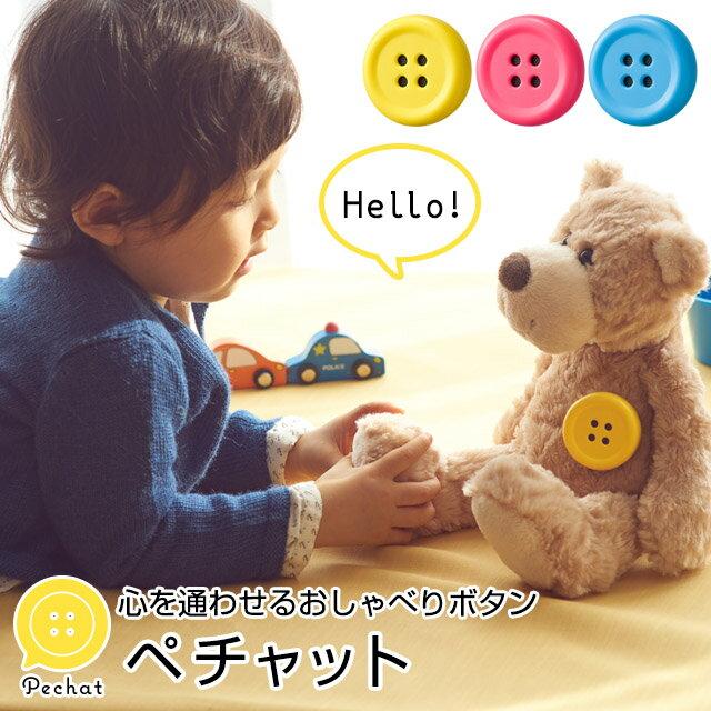 【ラッピング無料】Pechat ペチャット ぬいぐるみをおしゃべりにするボタン型スピーカー ≪正規品≫
