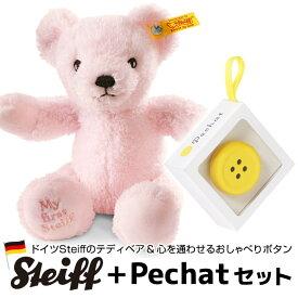 【ラッピング無料】【正規品】Pechat ペチャットとSteiff マイファーストシュタイフ テディベア(ピンク)のセット ぬいぐるみをおしゃべりにするボタン型スピーカー プレゼント 子供