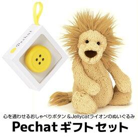 【ラッピング無料】【正規品】Pechat ペチャットとJellycat ジェリーキャット ライオンのぬいぐるみセット ぬいぐるみをおしゃべりにするボタン型スピーカー プレゼント 子供