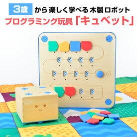【ラッピング無料!】木製ロボット、キュベットとプログラミングで遊ぼう!プリモトイズ キュベット プレイセット 対象年齢:3歳から【正規代理店品】