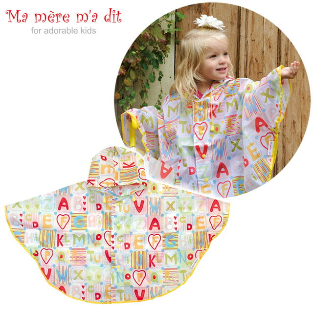 雨の日のお出掛けでもハッピー☆Ma mere m'a dit(マメールマディ)レインポンチョ<全4タイプ>【お誕生日】2歳:男【お誕生日】3歳:男【お誕生日】3歳:女