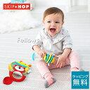【ポイント10倍!5/1(月)9:59迄】NY生まれ●SKIP HOP(スキップホップ)●ミュージックセット