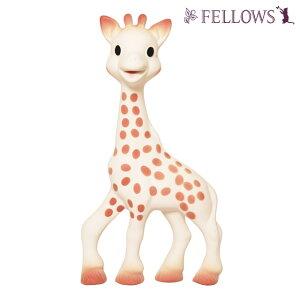 【ラッピング無料】【正規輸入品】キリンのソフィー(単品)フランス製 Sophie la girafe プレゼント ギフト 子供【出産祝い 男の子 女の子】