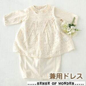 センスオブワンダー/オーガニックエプロン付兼用ドレス