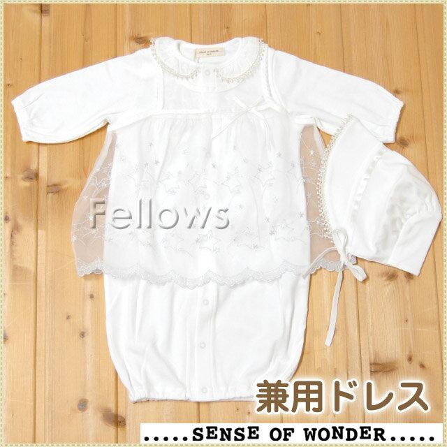センスオブワンダー ホワイトオーガニック 兼用ドレス エプロン・フード付≪日本製≫日本サイズ:50〜70cm(新生児〜6ヶ月)