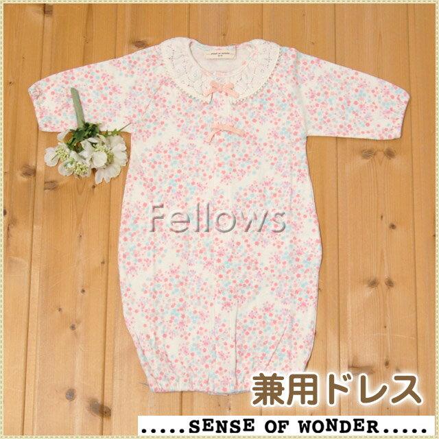 センスオブワンダー ペンタス兼用ドレス ≪日本製≫日本サイズ:50〜70cm(新生児〜6ヶ月)