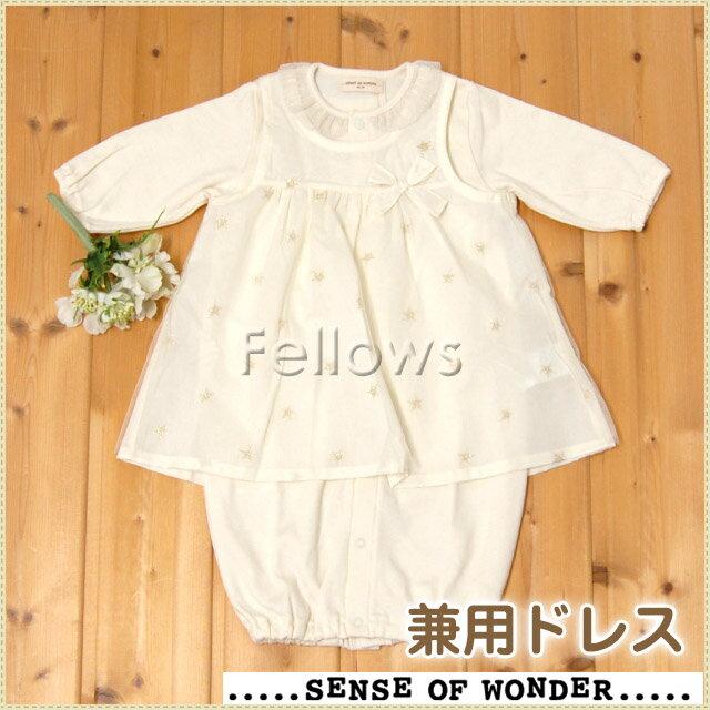 センスオブワンダー スターレースエプロン付き兼用ドレス 女の子 エクリュ 日本サイズ:50〜70cm(新生児〜6ヶ月)