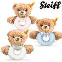 Steiff シュタイフ おやすみクマちゃんのグリップトイ カラー:ピンク・ブルー・グレー サイズ:12cm 品番:239557・2…