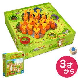 ドイツ・ペガサス社 うさぎのニーノ 対象年齢:3歳〜 色合わせゲーム HOPP HOPP プレゼント ギフト 子供 男の子 女の子