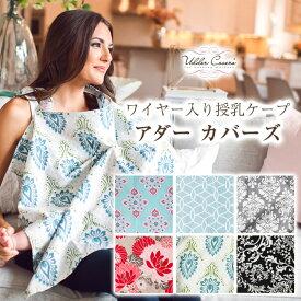 【メール便可能】 ワイヤー入りのコンパクトな授乳ケープ Udder Covers(アダーカバーズ)<2色>