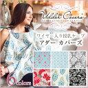【メール便可能】ワイヤー入りのコンパクトな授乳ケープUdder Covers(アダーカバーズ)<7色>