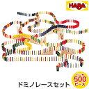 【豪華HABAオリジナルショッピングバッグプレゼント!】HABA ハバ ドミノレースセット 対象年齢:3歳〜 大容量のドミ…