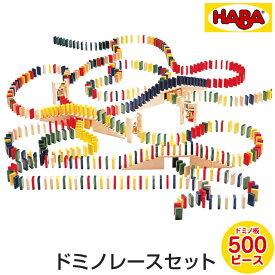 【豪華HABAオリジナルショッピングバッグプレゼント!】HABA ハバ ドミノレースセット 対象年齢:3歳〜 大容量のドミノ板500枚 WF133011 保育玩具 プレゼント ギフト 子供 男の子 女の子 20xt