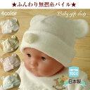 ★日本製★ ベビー帽子◆ふんわり無撚糸パイル素材◆【02P03Dec16】【\5400以上送料無料】