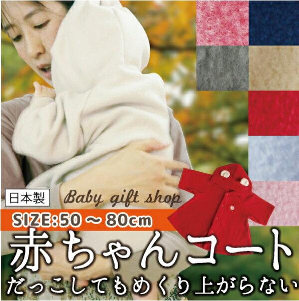 【日本製】赤ちゃんコート【\5400以上送料無料】50〜80cm シンプル 暖かい 秋冬
