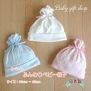 【日本製】リボンが可愛いベビー帽子【\3980以上送料無料】