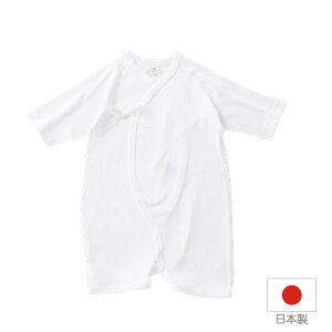 【日本製】ツーウェイ肌着 やわらかフライスニット 綿100% ベビー 産着 肌着 フライス 吸水 退院 出産準備 退院 赤ちゃん ベビー肌着 ベビー服 インナー 肌着長肌着 コンビ肌着【¥39