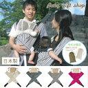 【日本製】サイズ調整ができるクロス抱っこひも デザイン 4種類【あす楽】【\5400以上送料無料】【ママ割 エントリ…