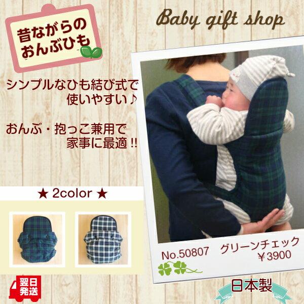 【日本製】昔ながらのおんぶひも(チェック2カラー)おんぶ抱っこ兼用子守帯【\5400以上送料無料】【ママ割 エントリーでポイント5倍】