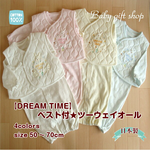 【日本製】ベスト付きベビードレス(DREAM TIME/4色)【\5400以上送料無料】