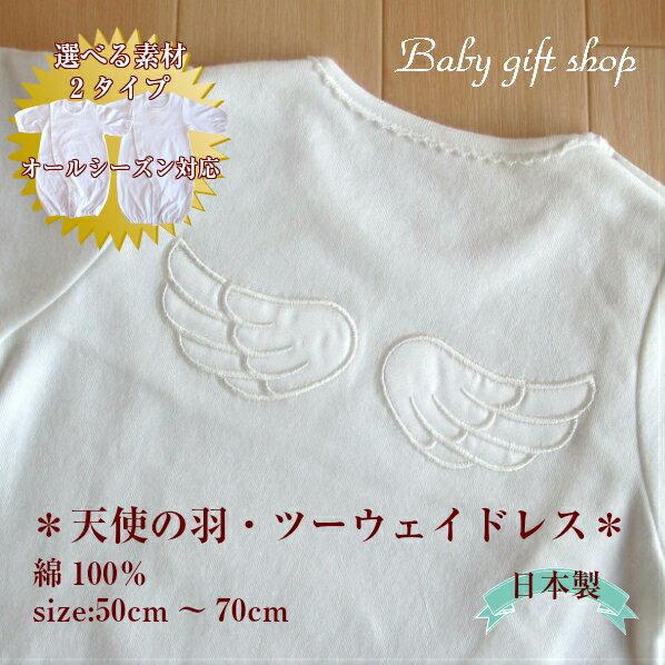 【あす楽】天使の羽・ツーウェイオール ベビードレス《31502》【02P03Dec16】【\5400以上送料無料】