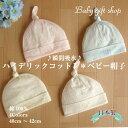 【新商品】★日本製★ハイデリック・ベビー帽子(4色)【\5400以上送料無料】【あす楽】【02P03Dec16】