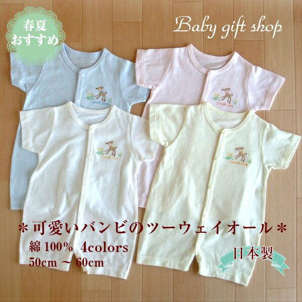 【日本製】夏用 半袖 ツーウェイオール・フィットタイプ (バンビ刺繍4色)【あす楽】【\5400以上送料無料】