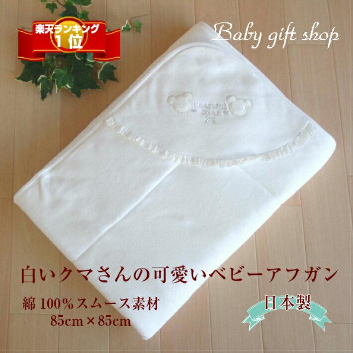 【日本製】 白いクマさんの可愛いベビーアフガン・おくるみ【\5400以上送料無料】【あす楽】【02P09Jan16】