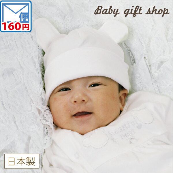 【4枚までメール便160円】【日本製】白いクマさんの可愛いベビー帽子男の子女の子【限定デザイン】【5400円以上送料無料】【ママ割 エントリーでポイント5倍】