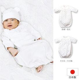 【日本製】白いクマさんの可愛いベビードレス・ツーウェイオール ベビー服 結婚式 新生児 出産 退院 服 セレモニー《限定デザイン》男の子 女の子 赤ちゃん 白 ホワイト セレモニー シンプル かわいい おしゃれ【\5400以上送料無料】【2枚までメール便OK】