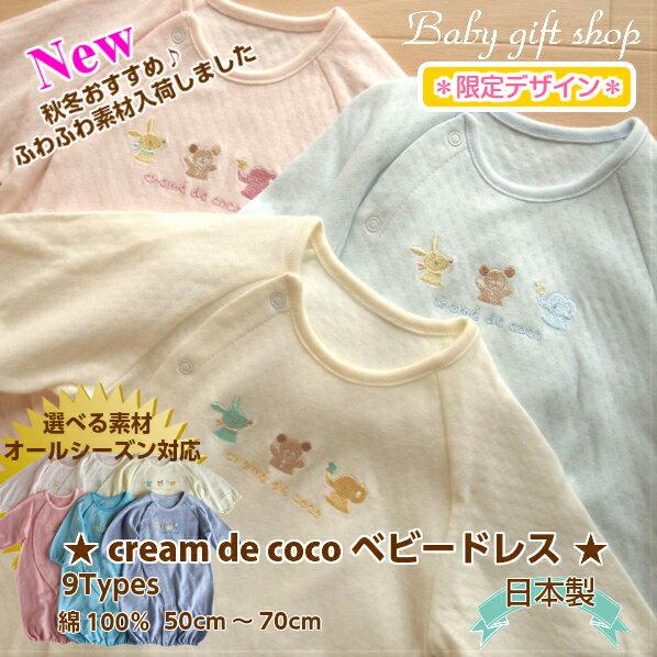 【日本製】ツーウェイオール ベビードレス(cream de coco /9タイプ)【あす楽】【\5400以上送料無料】【02P03Dec16】