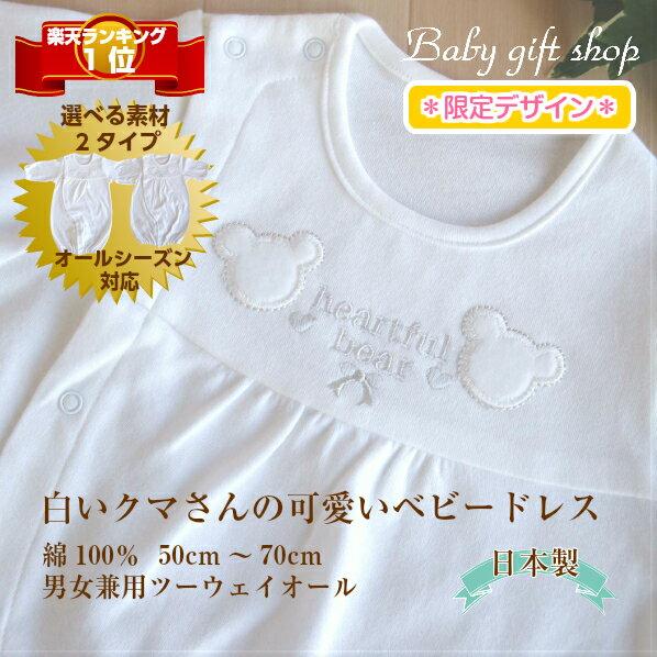 【日本製】【限定デザイン】白いクマさんの可愛いベビードレス・ツーウェイオール 男の子 女の子【\5400以上送料無料】