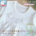 【メール便160円】【日本製】白いクマさんの可愛いベビードレス・ツーウェイオール 《限定デザイン》男の子 女の子【…