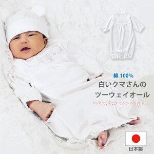 【日本製】白いクマさん の ベビードレス ツーウェイオール ベビー服 結婚式 新生児 出産 退院 お宮参り 綿 コットン  男の子 女の子 赤ちゃん 白 ホワイト セレモニー シンプ