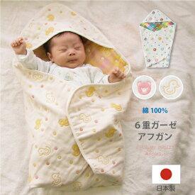 日本製 6重ガーゼ おくるみ アフガン 綿100% 85cm×85cm 出産祝い 新生児 ベビーギフトコットン【送料無料】