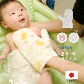 日本製 6重ガーゼ バスミトン 綿100% 《17-21073》出産祝い 新生児 ベビーギフト【\3980以上送料無料】
