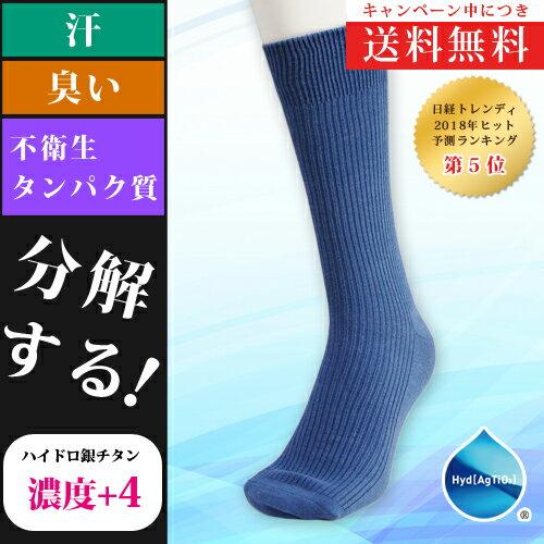 ハイドロ銀チタン メンズリブ靴下 クスミブルー 日本製