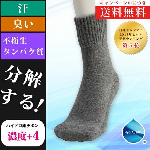 ハイドロ銀チタン メンズ口ゴムふんわりクルーソックス モクグレー 日本製