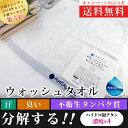 スポーツの 汗 加齢臭 の ニオイ 消臭 吸収 ハイドロ銀チタン タオル 滴カラー+4 ウォッシュタオル(ホワイト) 日本製