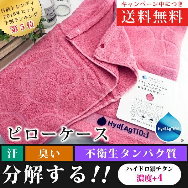 汗 加齢臭 の ニオイ 水に変える まくらカバー ハイドロ銀チタン タオル 滴カラー+4 ピロケース(ピンク) 日本製