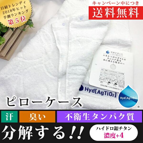 スポーツ 汗 加齢臭 の ニオイ 消臭 吸収 ハイドロ銀チタン タオル 滴カラー+4 ピロケース(ホワイト) 日本製